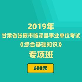 2019年甘肃省张掖市临泽县事业单位考试《综合基础知识》专项班