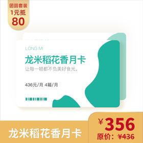 龙米稻花香丨月卡丨全家省钱吃上新鲜粮(可兑换4箱龙米稻花香)每箱8罐