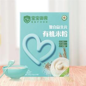 宝宝御食BBFOOD复合益生元有机婴儿米粉200g促消化宝宝米粉米糊
