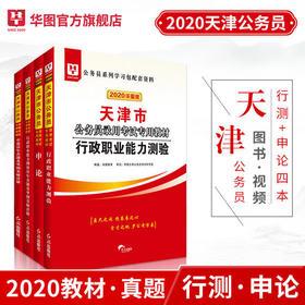 【学习包】2020华图版天津市公务员录用考试专用 申论+行政+申历+行历 教材历年4本 套装