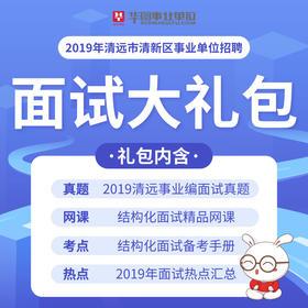 2019年清远市清新区事业单位招聘面试大礼包