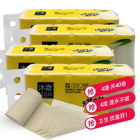 【沐含】原生竹浆本色4层卷纸 40卷 2800g(湿水不破 不易掉屑)卫生纸(包邮)