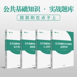 【全套4本】公共基础知识题库4000题事业单位题库