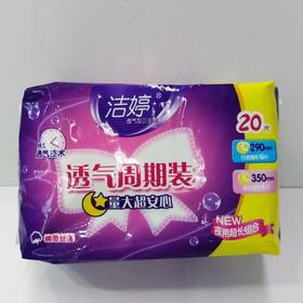 洁婷透气卫生巾日夜组合装20p