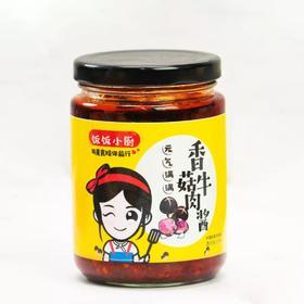 【下饭伴侣】牛肉酱(香菇味+竹笋味)