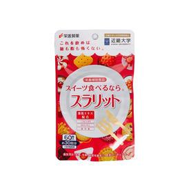 日本 荣进少女抗糖丸 60粒