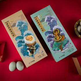 【风味猎人】阿赐酱双蛋礼盒装(可双拼可单拼)