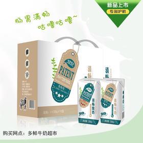 【内购】清畅牛奶/清畅酸奶200g*10盒