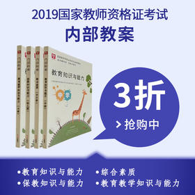 【地市分校自取】2019国考教师资格证教材-三折优惠