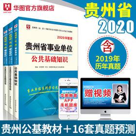 2020华图版贵州省(市、县) 事业单位 公共基础知识 教材+历年+预测 3本套