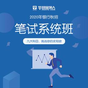 2020年银行秋招笔试系统班
