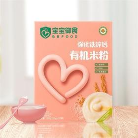 宝宝御食BBFOOD强化铁锌钙有机婴儿米粉200g