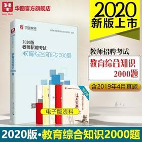 2020新版教师招聘考试经典教材教育综合知识2000题