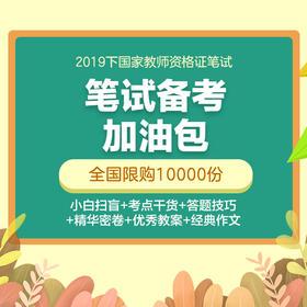 2019年下半年教师资格证笔试加油包(幼儿/小学/中学三选一)