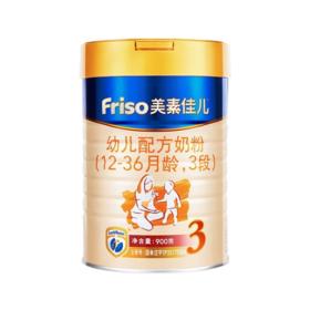 Frisolac美素力荷兰原装进口婴儿配方奶粉3段900g*1 适合1-3岁