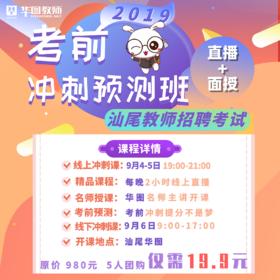2019汕尾教师招聘考前冲刺直播课