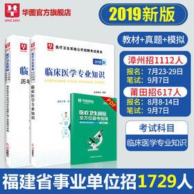 【学习包】2019版—医学卫生系统公开招聘考试用书临床医学专业知识   教材+真题   2本