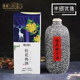 桂花梅子酒 15度500ml