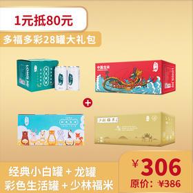 龙米多福多彩组合(可兑换2箱白色经典,1箱龙舟罐,1箱少林福米,1箱彩色生活小动物)每箱各8罐