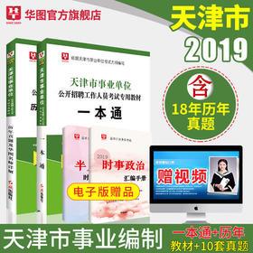 【学习包】2019华图版-天津市事业单位公开招聘工作人员考试 一本通+历年2本