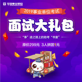 【一元面试礼包GG】2019年广西事业单位面试礼包