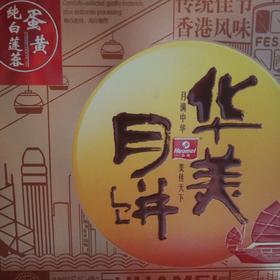 华关蛋黄纯白莲蓉600g