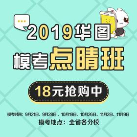 2019华图-模考点睛班