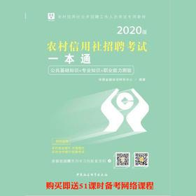 【三折钜惠】2020版-农信社招聘考试一本通(送51课时网课)