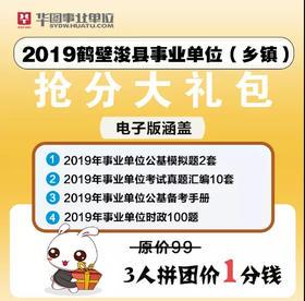 2019鹤壁浚县事业单位(乡镇)抢分大礼包(电子版)