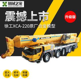XCMG徐工集团XCA-220原厂模型 220吨起重机模型高韧性合金材质