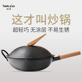 悦味铁炒锅家用无涂层炒菜锅   轻质铁锅超轻大容量,少油烟锅具,燃气电磁炉通用