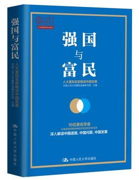 强国与富民 中国人民大学重阳金融研究院 中国人民大学出版社