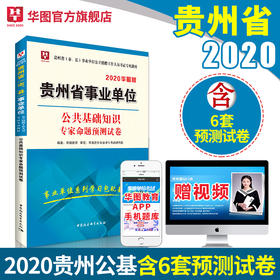 2020華圖版貴州省(市、縣) 事業單位公開招聘工作人員考試專用教材公共基礎知識專家命題預測試卷