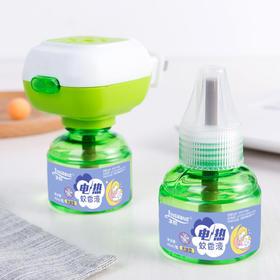 【防蚊套装 限时特价】电热蚊香液 无味加热器套装插电家用灭蚊防蚊水