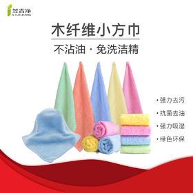 笠吉净小方巾10条套装厨房手巾洗碗抹布抗菌自洁手帕速吸速干