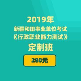 2019年新疆和田事业单位考试《行政职业能力测试》定制班