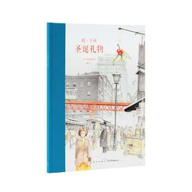 《圣诞礼物》欧·亨利式结尾 美国现代小说之父 展现人性光辉 大师名作 读小库 7-12岁