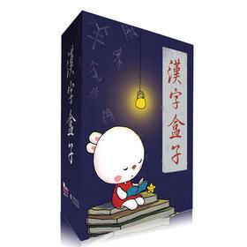 【3~10岁】《汉字盒子》歪歪兔创意小工厂系列 集活字印刷 场景互动识字卡 传统文化古诗词于一体的汉字启蒙游戏书