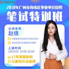 2019年广州市海珠区事业单位招聘——笔试特训班