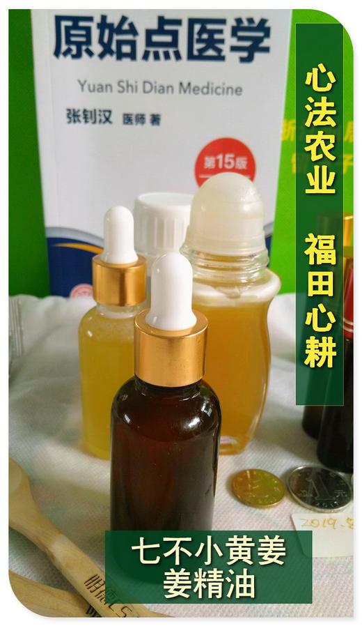 姜油七不姜复方精油 姜艾油 外热源 保湿外用美容护肤按摩解症消状 商品图2