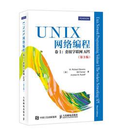 《UNIX 网络编程 卷1-套接字联网API(第3版)》/《UNIX 网络编程 卷1-套接字联网API(第3版)》+极客时间99元专栏阅码