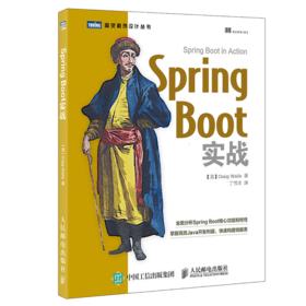《Spring Boot 实战》/《Spring Boot 实战》+极客时间99元专栏阅码