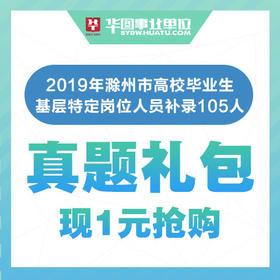 【电子版 仅需1元 】2019年滁州市高校毕业生 基层特岗  真题礼包