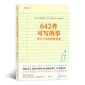 642件可写的事 停不下来的创意冒险(每个人都需要的创意笔记 颠覆传统写作方式,怎么写都可以的减压利器!)