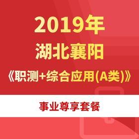 2019年湖北襄陽《職測+綜合應用(A類)》事業尊享套餐