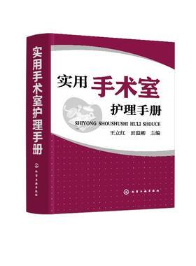 实用手术室护理手册
