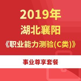 2019年湖北襄陽《職業能力測驗(C類)》事業尊享套餐