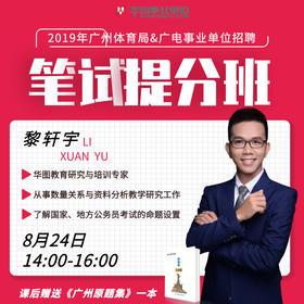 2019年广州体育局&广电事业单位招聘——笔试提分班
