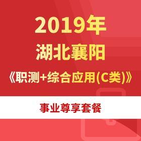 2019年湖北襄陽《職測+綜合應用(C類)》事業尊享套餐