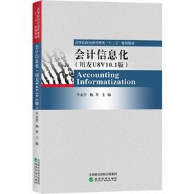 """高等院校经济管理类""""十三五""""规划教材——会计信息化(用友U8V10.1版)"""